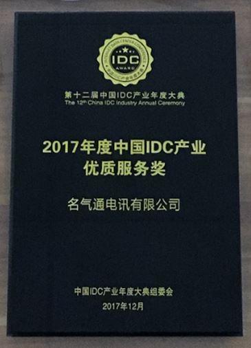 2017年度中國IDC產業<br /> 優質服務業獎