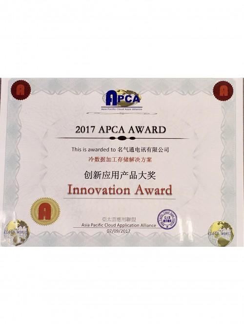 2017 APCA创新应用产品大奖