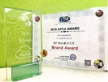 2018 APCA用户满意服务大奖