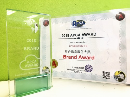 2018 APAC 用户满意服务大奖