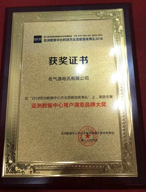 Asia Data Center  Customer Satisfaction Brand Award