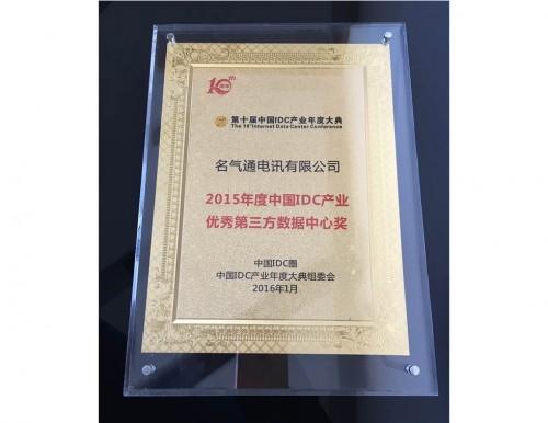 2015年度中国IDC产业<br /> 优秀第三方数据中心奖