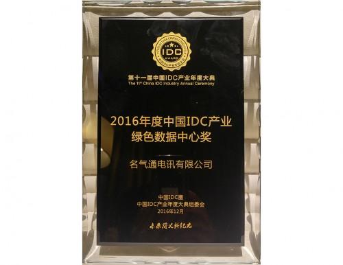 2016年度中国IDC产业<br /> 绿色数据中心奖