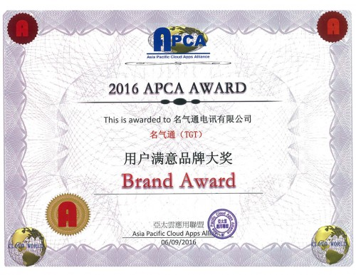 2016 APCA用户满意品牌大奖