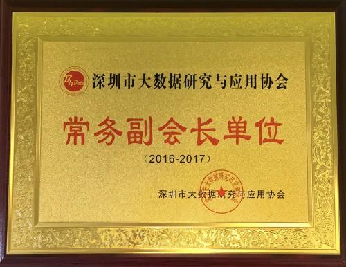 常务副会长单位 (2016-2017)