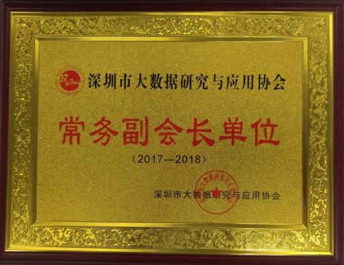 常務副會長單位 (2017-2018)