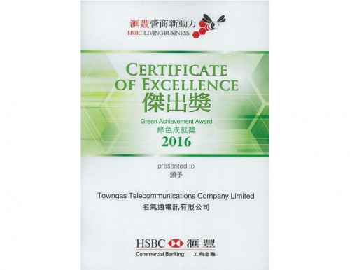 Green Achievement Award 2016 – <br /> Certificate of Excellence
