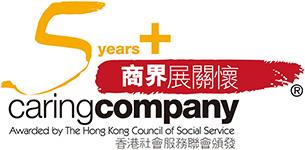 2016「商界展关怀」标志 (5年Plus)