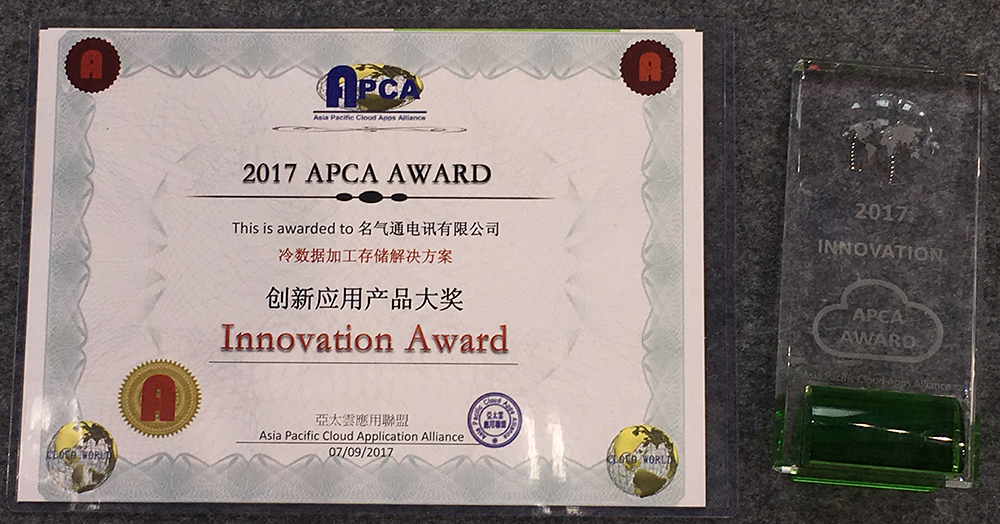 Dongguan_APCA Award 2017