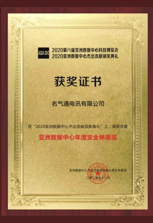 亚洲数据中心年度安全神盾奖