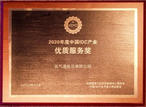 2020年度中国IDC产业<br /> 优质服务奖