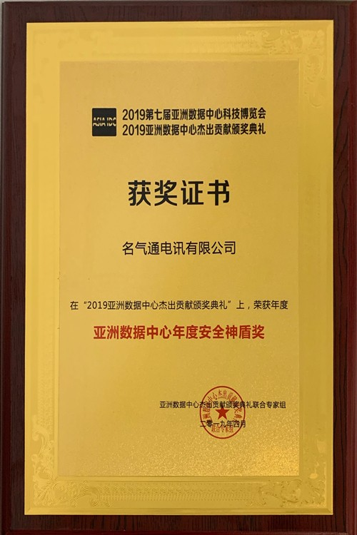 Asia Data Center Annual Safety Shield Award