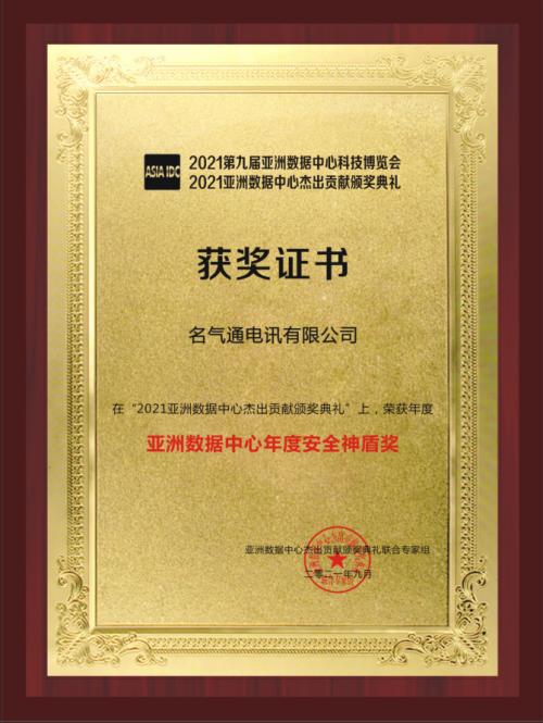 Asia Data Centre Annual Safety Shield Award