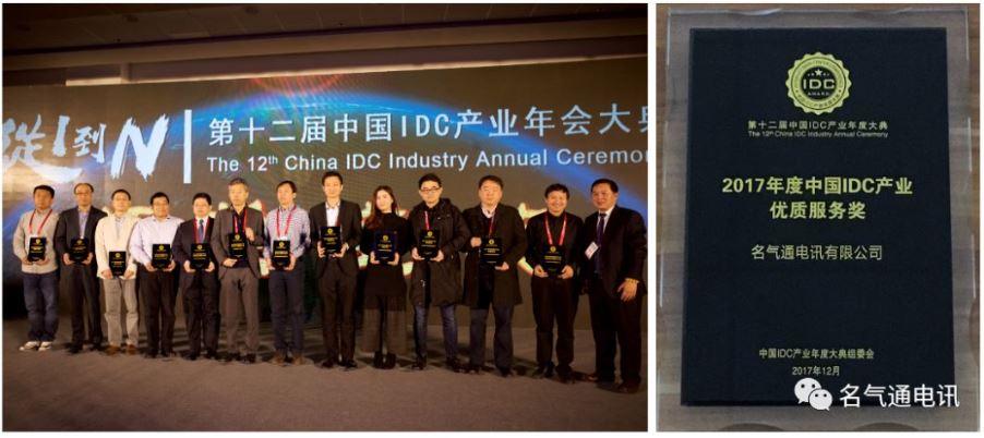 IDC2017