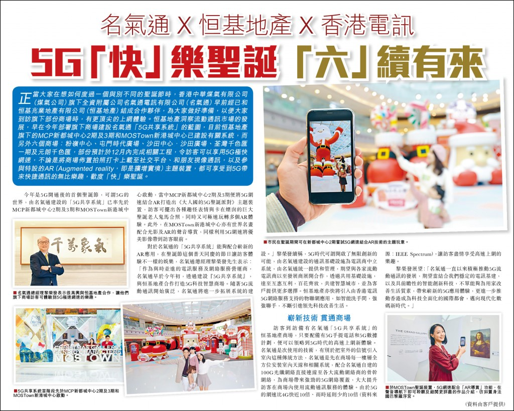 20201211 Sing Tao Daily Advertorial Final
