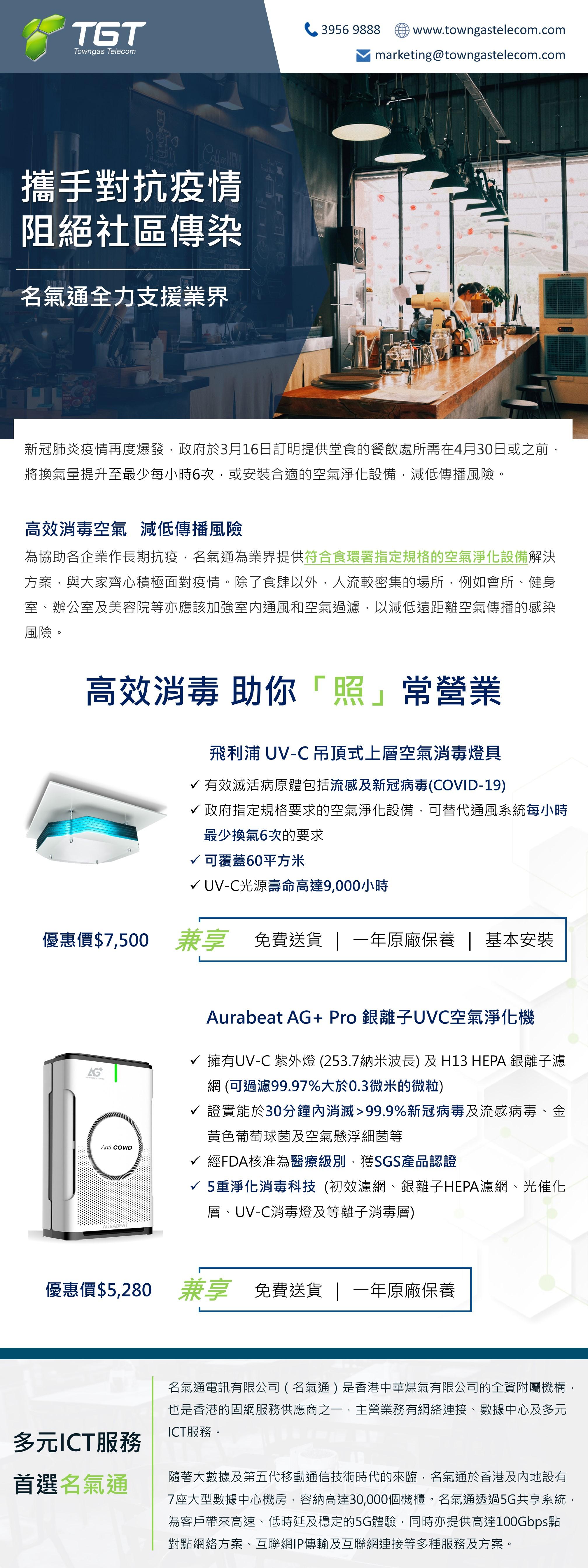 TGT_UV-C Product Leaflet